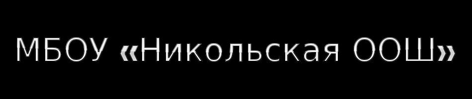 МБОУ «Никольская ООШ»